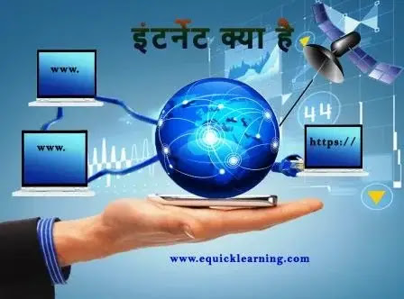 what is internet in hindi 1