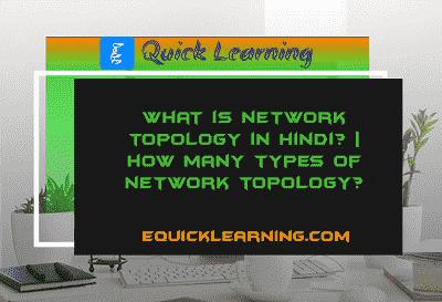 network topology min