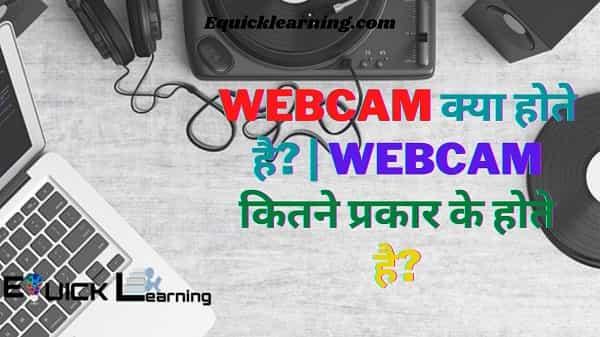 What is Webcam in Hindi? | Webcam कितने प्रकार के होते हैं ?