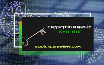 cryptography kya hai in hindi