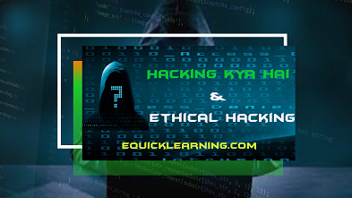What is Hacking in Hindi? | Ethical Hacking in Hindi