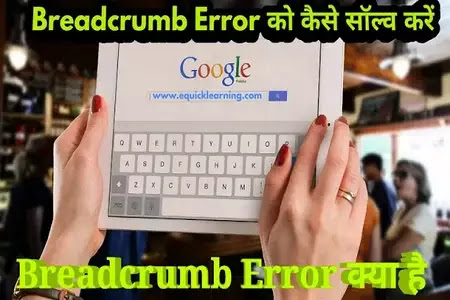 How to fix Breadcrumb Error in Hindi |  Fix Data-Vocabulary Breadcrumbs Error in 2020