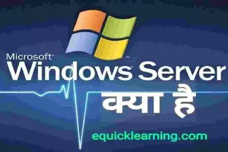 Windows Server क्या है | Windows Server 2003 in Hindi|windows server