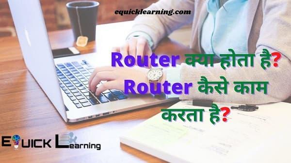 Router क्या होता है? Router कैसे काम करता है?