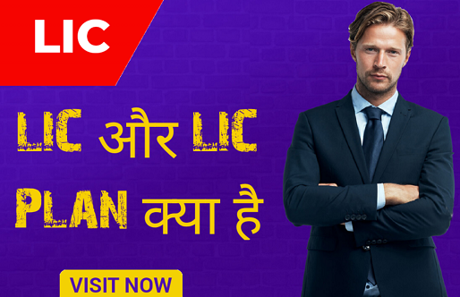 What is LIC Plan? । LIC Plan क्या है?