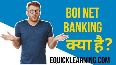 BOI Net Banking | Bank of India (BOI) में Net banking Activate कैसे करे?