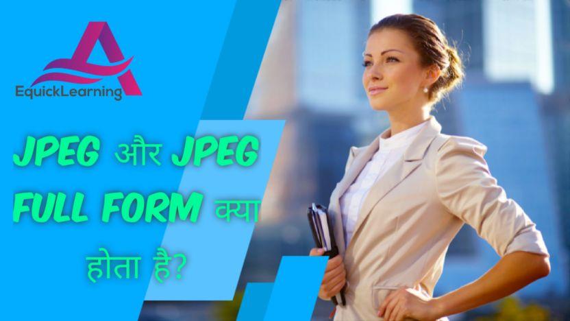 JPEG क्या है? और JPEG full form क्या होता है ?