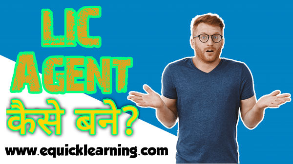How to become LIC Agent, Registration Procedure in Hindi