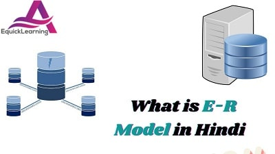 What is E-R Model in Hindi